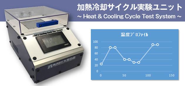 加熱冷却サイクル実験ユニット
