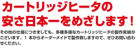 カートリッジヒータの安さ日本一を目指します!