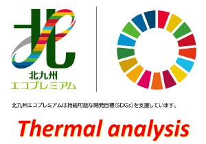 thermalanalysis-Japan